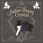 美少女戦士セーラームーンCrystal」主題歌CD第3弾